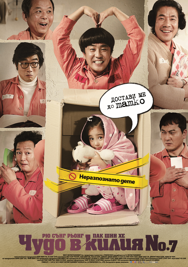 Miracle in Cell No.7 (2013) Miracle+in+Cell+No.7_BG_poster_Version01