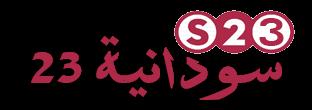 سودانية 23 sudania