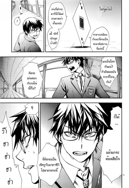 อ่านการ์ตูน Kyokou no Ou 1 ภาพที่ 23
