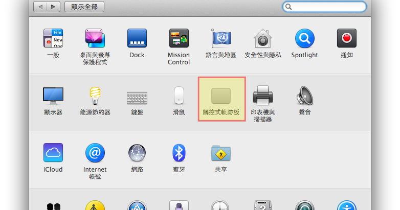 [Mac 新手日記] 讓 Macbook Air 靈活百倍的觸控板手勢教學