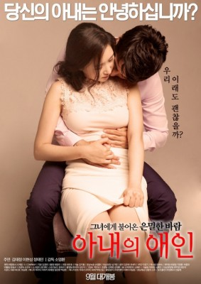 My Wife is Lover 2015 [No Subs]