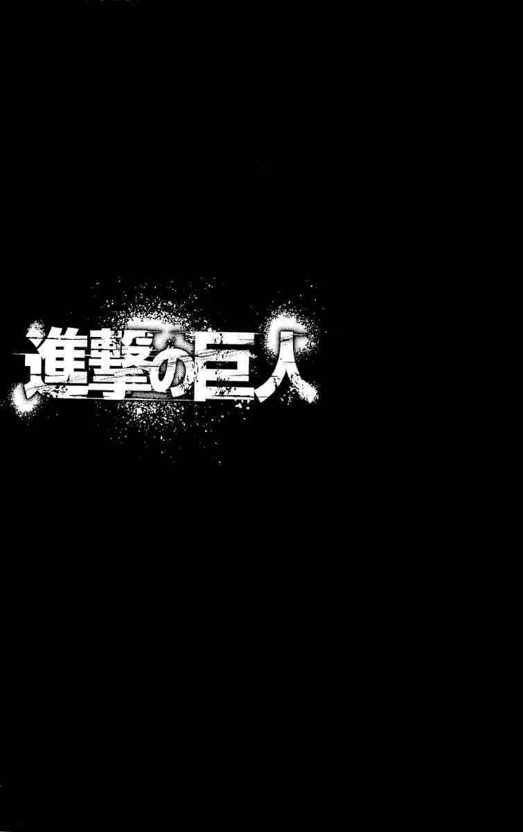 Komik shingeki no kyojin 015 - satu persatu 16 Indonesia shingeki no kyojin 015 - satu persatu Terbaru 1|Baca Manga Komik Indonesia|