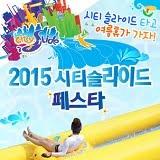 เทศกาล City Slide Festa