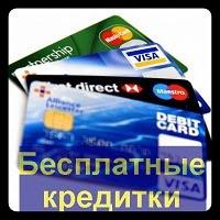 Все бесплатные кредитки Украины