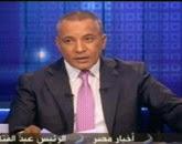 برنامج على مسئوليتى مع أحمد موسى حلقة الخميس 20-11-2014