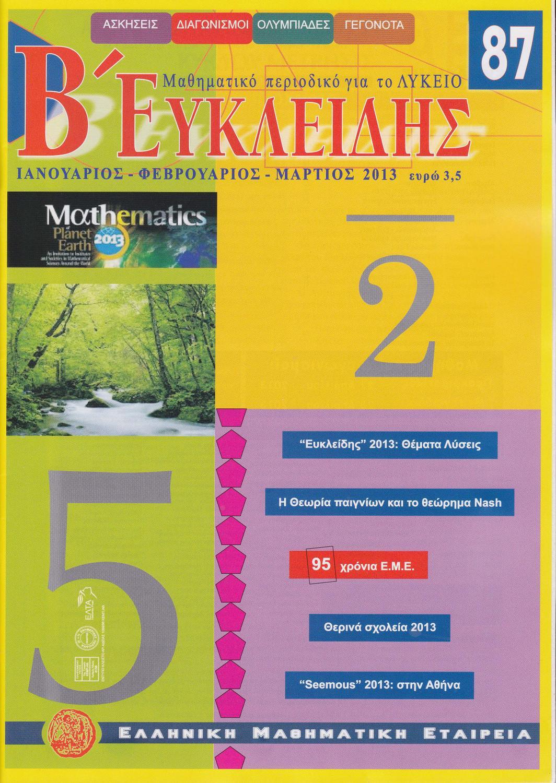 Ελληνική Μαθηματική Εταιρία: Περιοδικό Ευκλείδης Β - τεύχη 13 έως 93