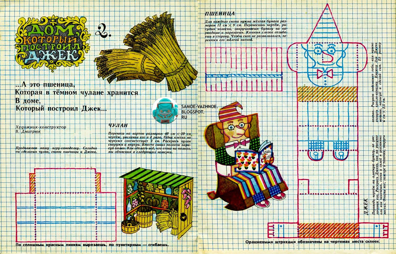 маршак дом который построил джек веселые картинки (№2, 1987)