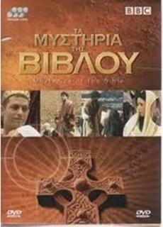 ντοκιμαντέρ στα ελληνικά bbc