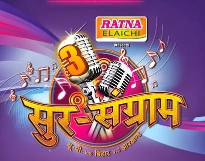 Sur Sangram Season 3 wiki on Mahuaa TV, Sur Sangram 2013 Kalpana, Ravi KIshan, Malni, Sur Sangram 3 Mohan rathore, alok kumar, mamta raut