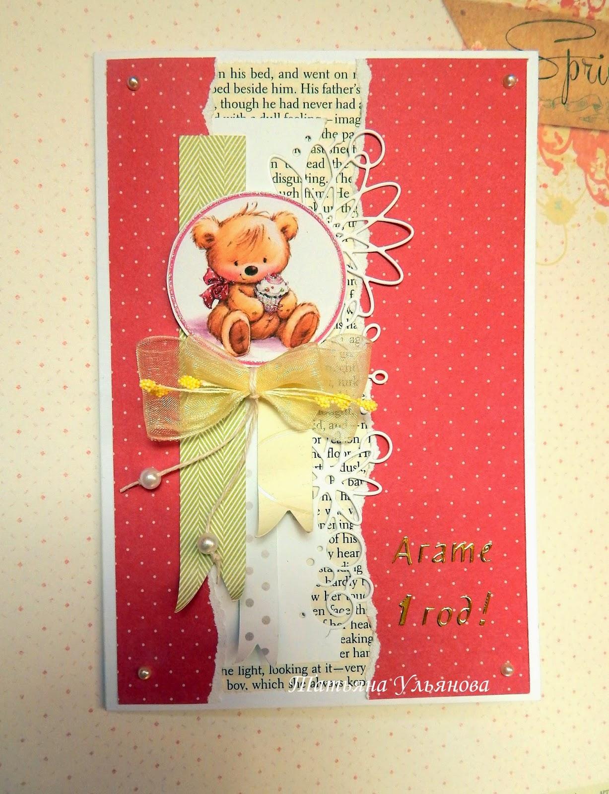 открытка на рождение ребенка