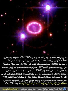 صورة رائعة لانفجار نجم بالسماء