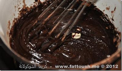 وصفة كريمة الشوكولاته من www.fattoush.me