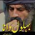 Behlol Dana 1 Urdu (Behlool Dana) Adorer  of Ali A.S