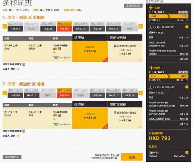新加坡 HK$381單程連稅 (HK$793 來回連稅)