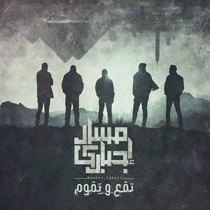 Massar Egbari-To9a3 We Te9om 2015