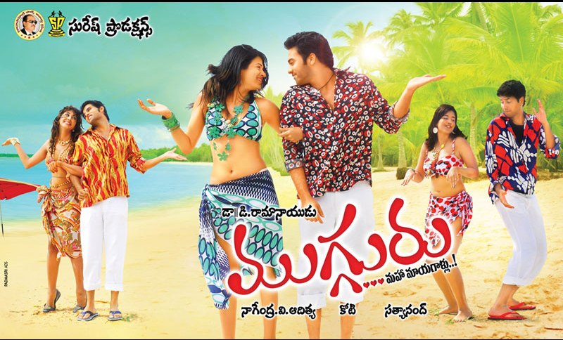 Watch Mugguru (2011) Telugu Movie Online