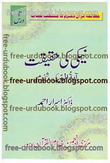 Naiki Ki Haqeeqat