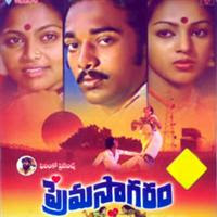 Prema Sagaram (1983) - Tamil Movie