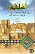 الصليحيون والحركة الفاطمية في اليمن