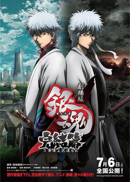 銀魂劇場版 完結篇 永遠的萬事屋 Gintama: The Movie: The Final Chapter: Be Forever Yorozuya