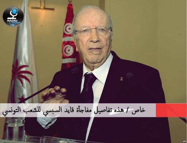 خاص / هذه تفاصيل مفاجأة قايد السبسي للشعب التونسي