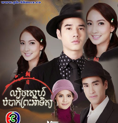 [ Movies ] Lbech Sne Bombat Prea Atet - Khmer Movies, Thai - Khmer, Series Movies
