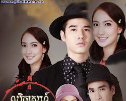 [ Movies ] Lbech Sne Bombat Prea Atet (bech Sneh Bombak Preah Atit) - Khmer Movies, Thai - Khmer, Series Movies