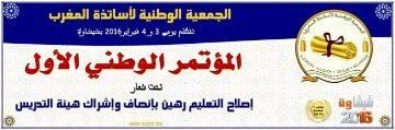 المؤتمر الوطني الاول للجمعية الوطنية لأساتذة المغرب anpm.