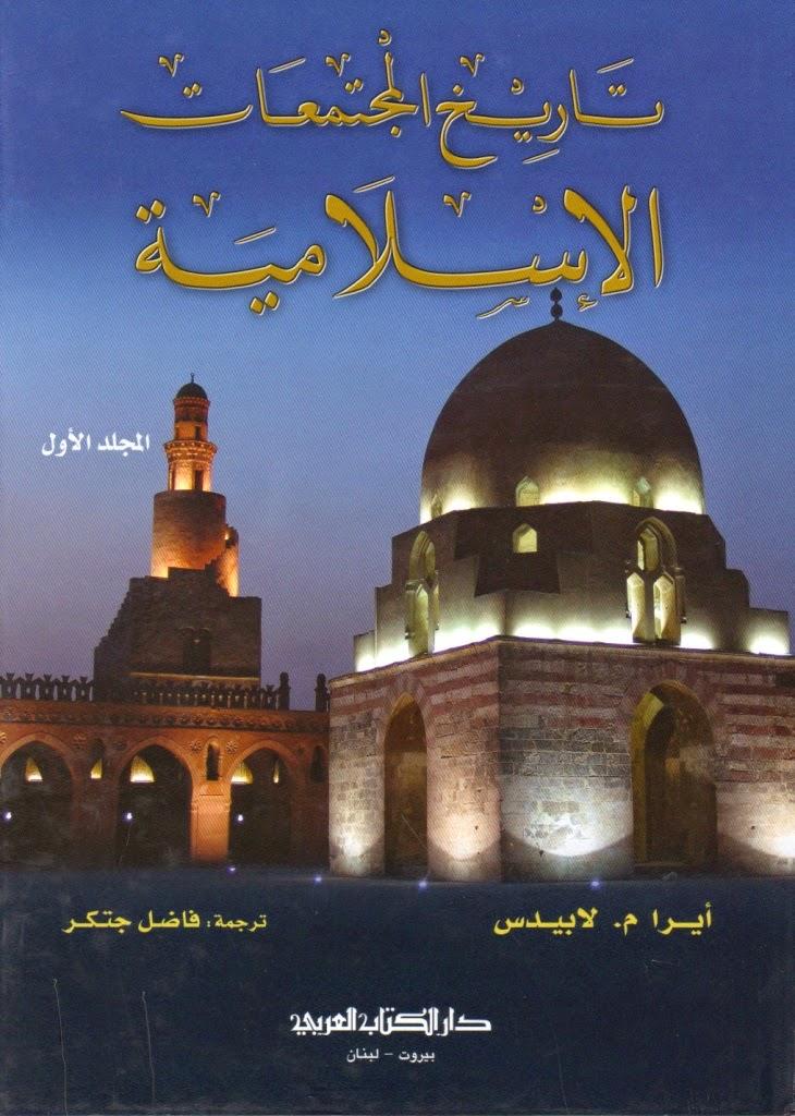 تاريخ المجتمعات الإسلامية - أيرا م. لابيدس