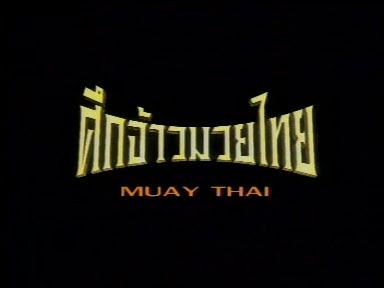 โปรแกรมการแข่งขันมวยไทย ศึกจ้าวมวยไทย วันเสาร์ที่ 28 มกราคม 2555