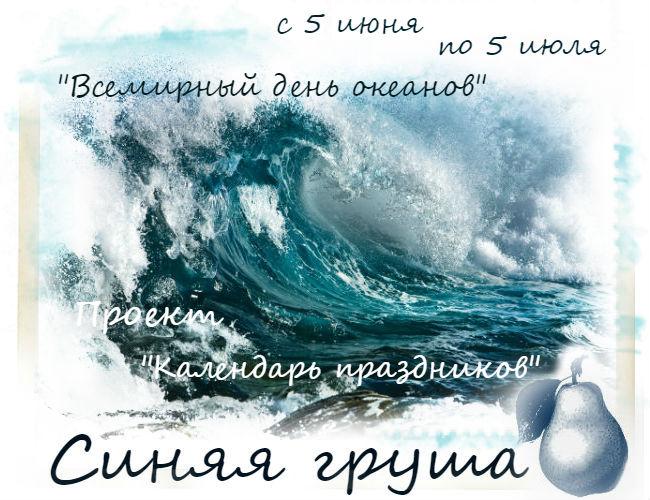 """Задание """"Всемирный день океанов"""""""