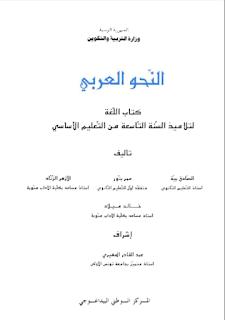 النحو العربي  كتاب اللغة لتلاميذ السنة التاسعة