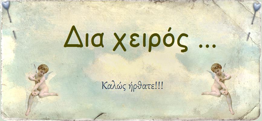 """""""Greek Olive"""" - Δια Χειρός"""