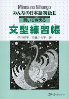 Minna no Nihongo II - Bunkei Renshuuchou | みんなの日本語 II 文型練習帳