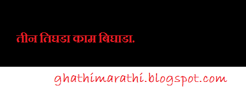 marathi mhani starting from ta5