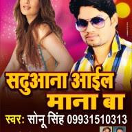 Saduana Ail Mana Ba - Bhojpuri album