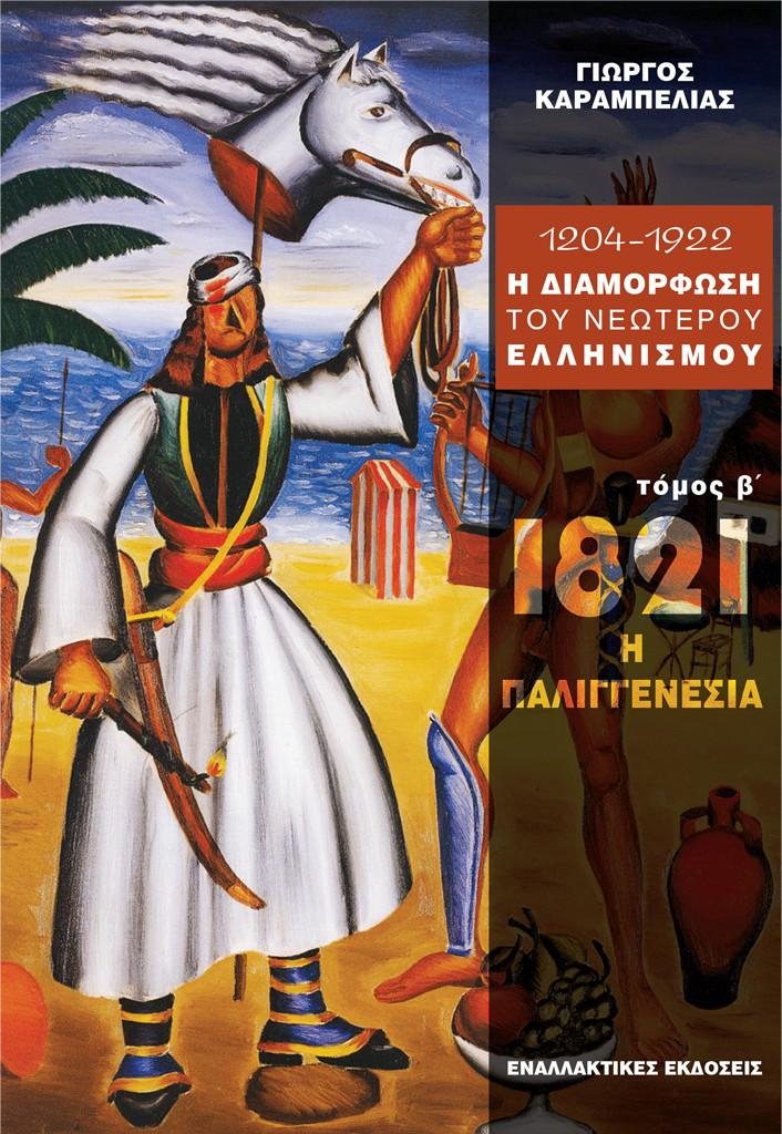 1821: Η Δυναμική της Παλιγγενεσίας