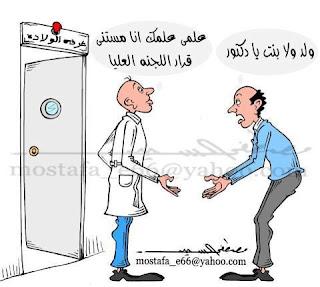 نكت عن نتيجة انتخابات رئيس  مصر 2012