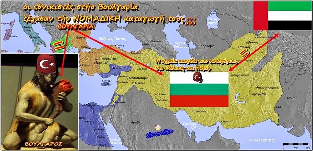 Αλλαγή στα τουρκο-αραβικά τοπωνυμία ζητούν Βούλγαροι εθνικιστές