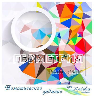 """+++ТЗ """"Геометрия"""" 25/02"""