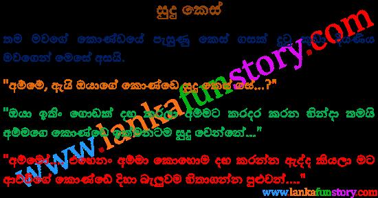 Sinhala Jokes-White Hair