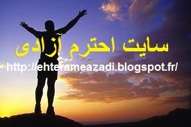 سایت احترام آزادی