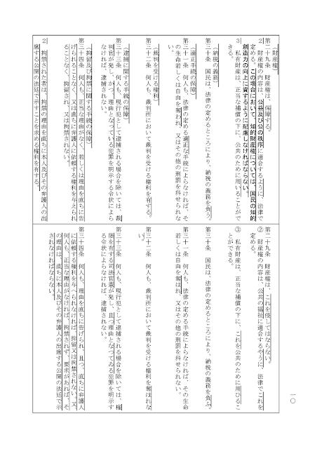 自民党 日本国憲法改正草案(画像)p10