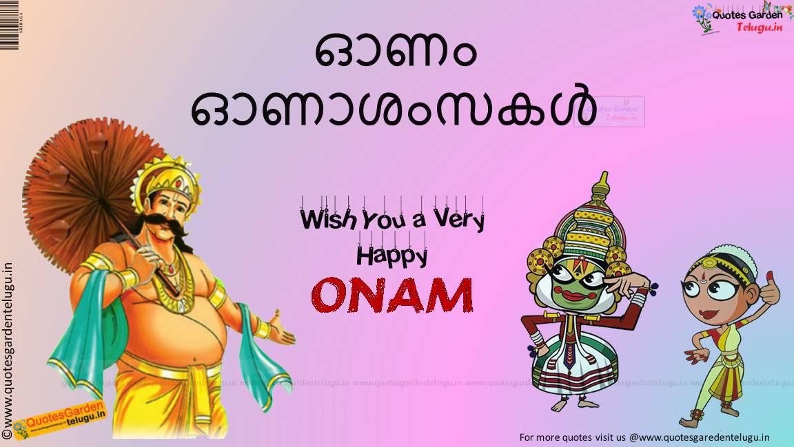 about onam in malayalam