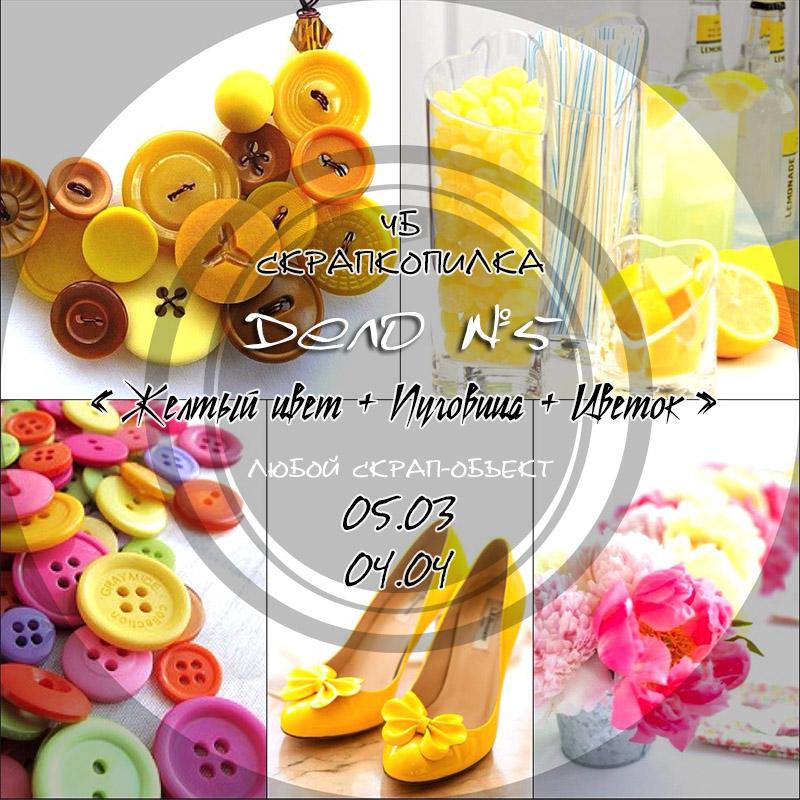http://scrapkopilka.blogspot.ru/2014/03/5.html