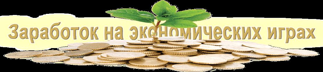 Экономические игры с выводом денег