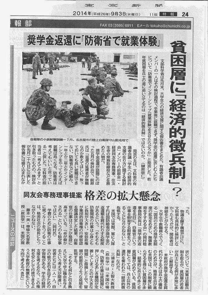 http://www.doro-chiba.org/nikkan_dc/n2014_07_12/n7771.htm