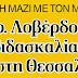 Ο Λοβέρδος υπέρ της διδασκαλίας του Ισλάμ στη Θεσσαλονίκη!