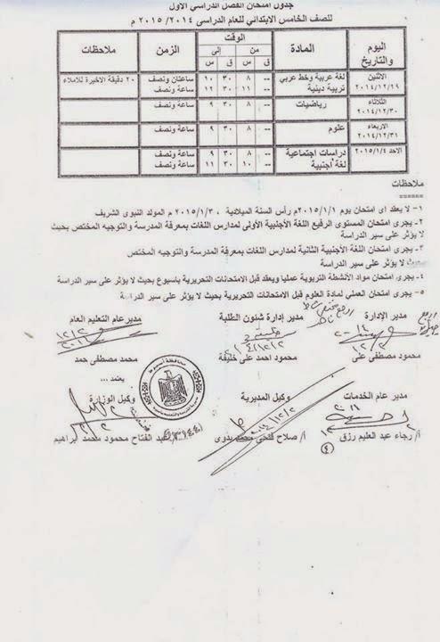 جداول امتحانات المرحلة الابتدائية محافظة اسيوط الفصل الاول 2015
