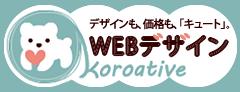 キュートなWebデザイン制作事務所